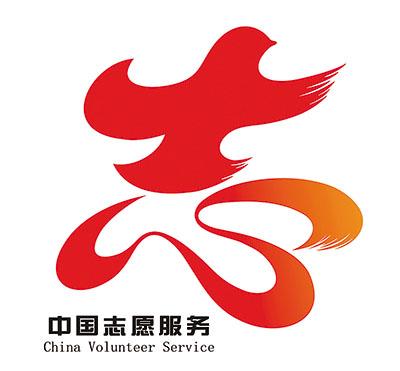 中国志愿服务标识发布 我国志愿者已达6500多万人