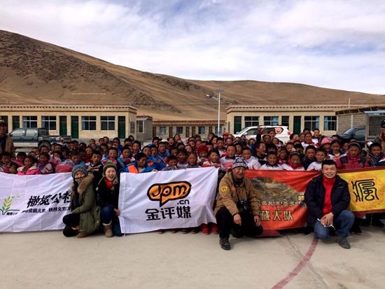 橄榄公社等为西藏偏远地区小学生送暖冬