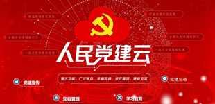 """升级版""""人民党建云""""产品推出        为满足广大基层党组织的应用需求,更好地服务基层党建工作,""""人民党建云""""产品推出。"""
