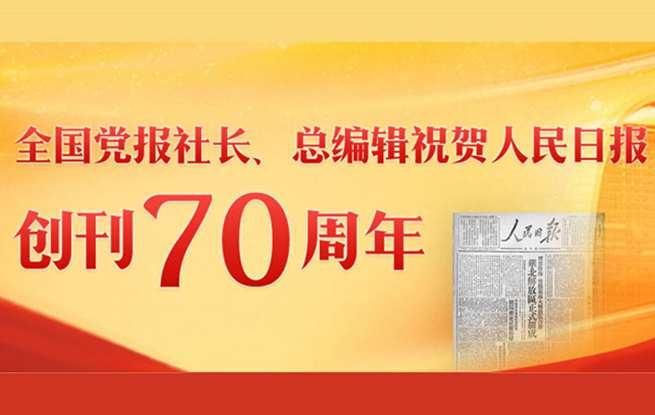 党报社长、总编辑祝贺人民日报创刊70周年