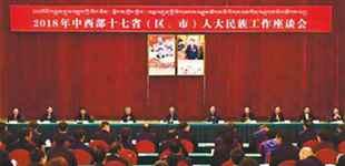 中西部十七省人大民族工作座谈会召开        26日,2018年中西部十七省(区、市)人大民族工作座谈会在拉萨隆重召开。