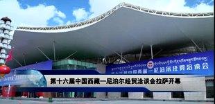 中国西藏—尼泊尔经贸洽谈会拉萨开幕        10月25日,第十六届中国西藏—尼泊尔经贸洽谈会,在拉萨会展中心隆重开幕。
