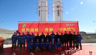 全国海拔最高的LNG气化加气站在理塘县试运行