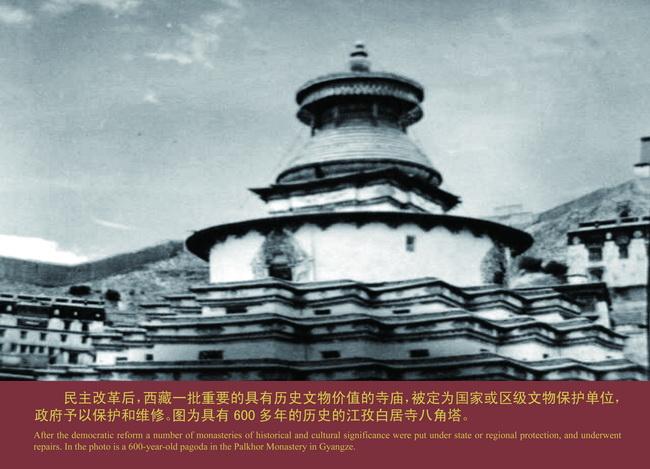 西藏一批具有历史文物价值的寺庙被定为文物保护单位-第二单元 废除图片