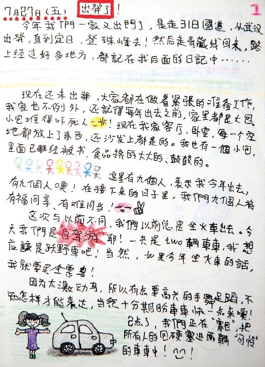 小学毕业纪念册内容。